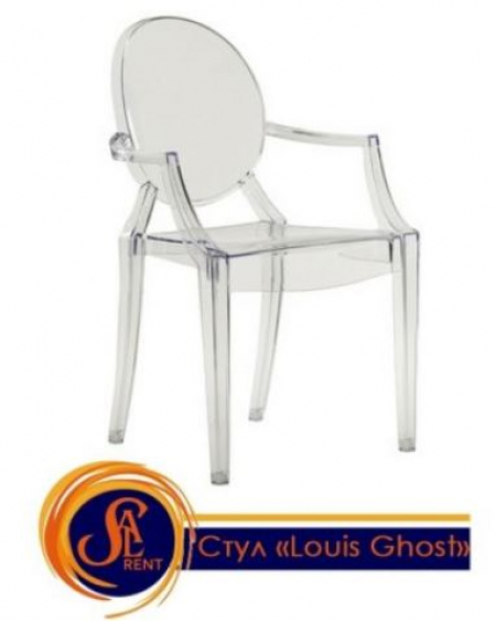Стул «Louis Ghost»