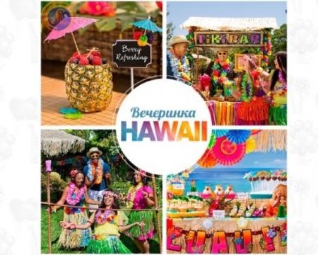 Идея: гавайская вечеринка